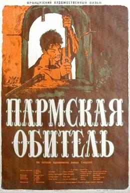 Постер фильма Пармская обитель (1948)