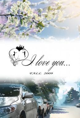 Постер фильма Я люблю тебя (2010)