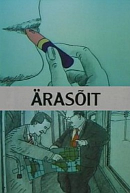 Постер фильма Отъезд (1991)