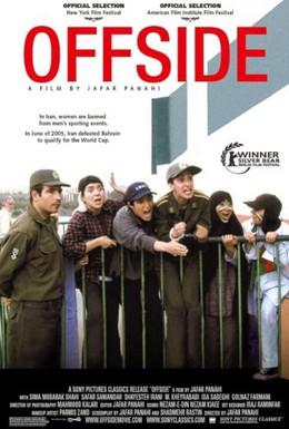 Постер фильма Офсайд (2006)