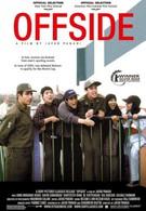 Офсайд (2006)