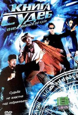 Постер фильма Книга судеб (2003)