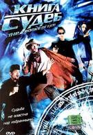 Книга судеб (2003)