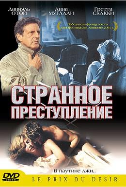 Постер фильма Странное преступление (2004)