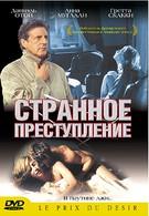 Странное преступление (2004)