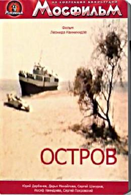 Постер фильма Остров (1989)