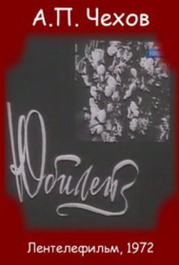 Постер фильма Юбилей (1972)