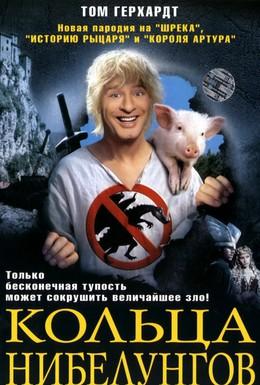 Постер фильма Кольца Нибелунгов (2005)