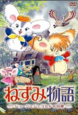 Постер фильма Мышиная история (2007)