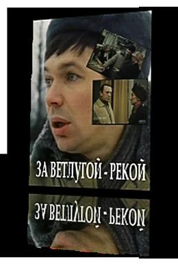 Постер фильма За Ветлугой-рекой (1986)