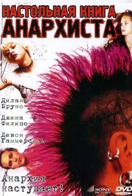 Постер фильма Настольная книга анархиста (2002)