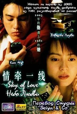 Постер фильма Небо Любви (2003)