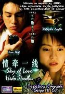 Небо Любви (2003)