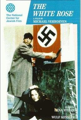 Постер фильма Белая роза (1982)