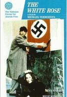 Белая роза (1982)