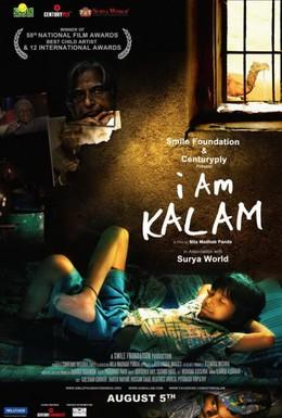 Постер фильма Меня зовут Калам (2010)