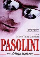 Пазолини. Преступление по-итальянски (1995)