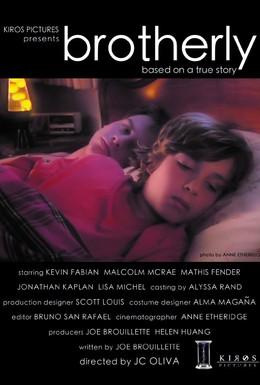 Постер фильма По-братски (2008)