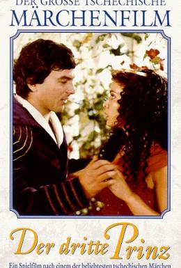 Постер фильма Третий принц (1983)
