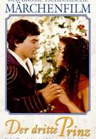 Третий принц (1983)