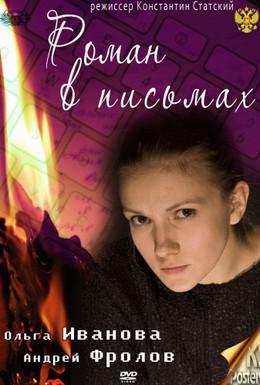 Постер фильма Роман в письмах (2011)