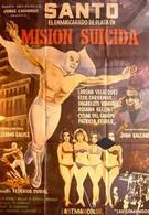 Задание для самоубийц (1973)