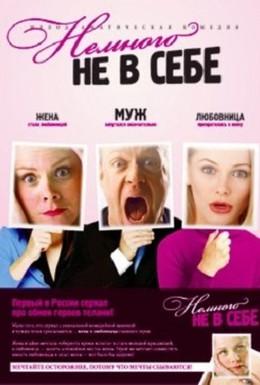 Постер фильма Немного не в себе (2011)