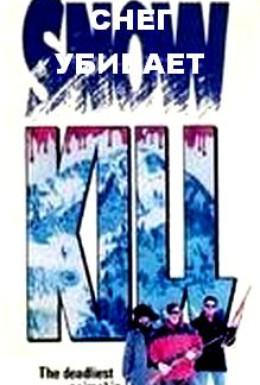Постер фильма Убийство в снегу (1990)