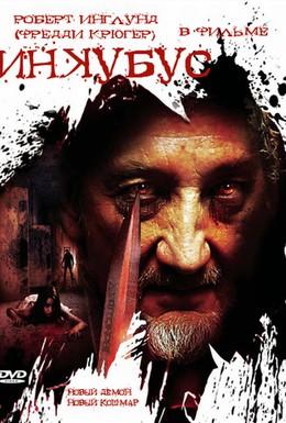 Постер фильма Инкубус (2011)
