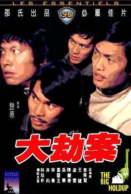 Постер фильма Большая облава (1975)