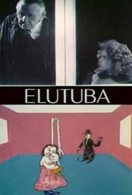 Постер фильма Гостиная (1994)