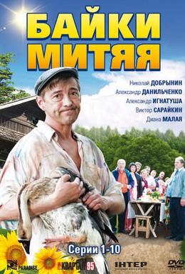 Постер фильма Байки Митяя (2012)