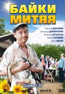 Байки Митяя (2012)