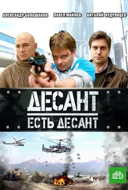 Постер фильма Десант есть десант (2010)