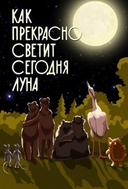 Постер фильма Как прекрасно светит сегодня луна (1988)