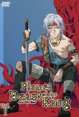Постер фильма Планета короля зверей (2006)