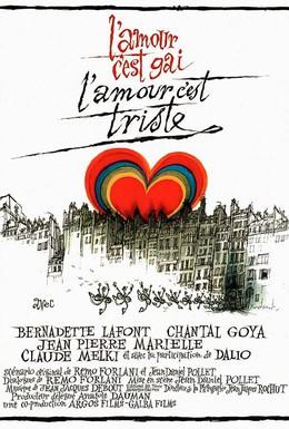 Постер фильма Любовь — это весело, любовь — это грустно (1971)