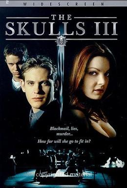 Постер фильма Черепа 3 (2004)