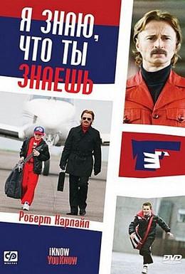 Постер фильма Я знаю, что ты знаешь (2008)