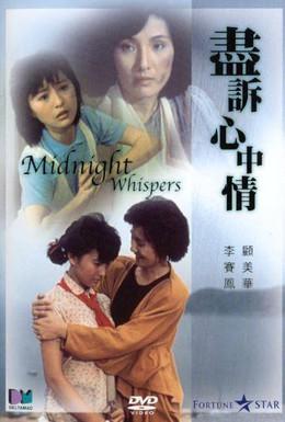 Постер фильма Полночный шёпот (1986)