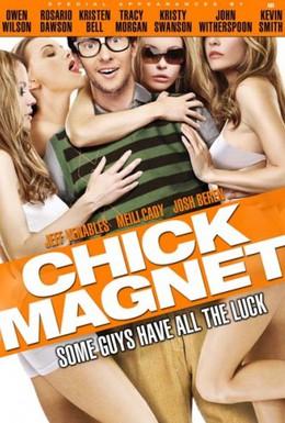 Постер фильма Притягивающий девушек (2011)