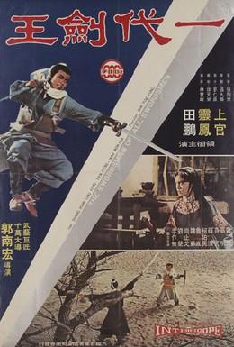 Постер фильма Лучший из меченосцев (1968)