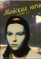 Майская ночь (1938)