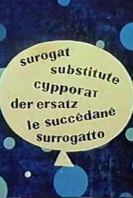 Постер фильма Сурогат (1961)