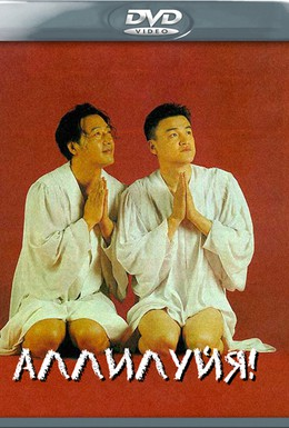 Постер фильма Аллилуйя! (1997)