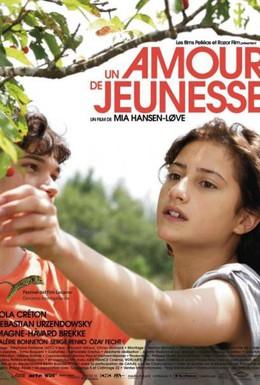 Постер фильма Первая любовь (2011)