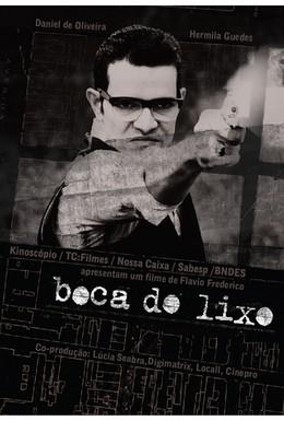 Постер фильма Лицо в мусоре (2010)