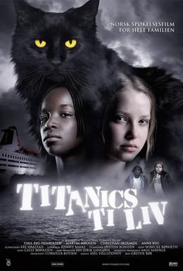 Постер фильма Десять жизней кота Титаника (2007)