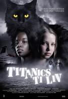 Десять жизней кота Титаника (2007)