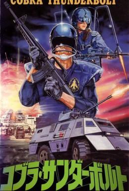 Постер фильма Кобра-громобой (1984)